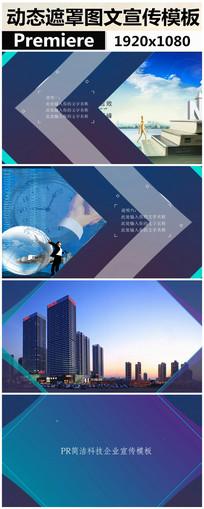 PR科技企业宣传视频模板