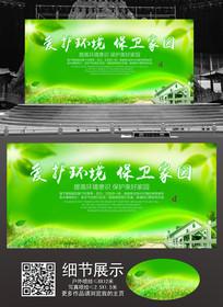 爱护环境绿色背景板