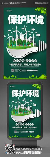 保护环境公益宣传海报