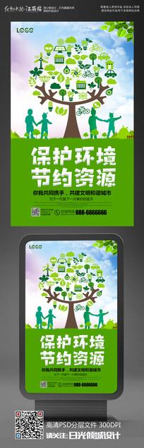 保护环境人人有责宣传海报