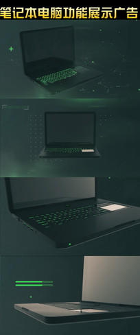 笔记本电脑展示动态视频