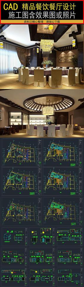 茶餐厅混搭风格CAD含效果图