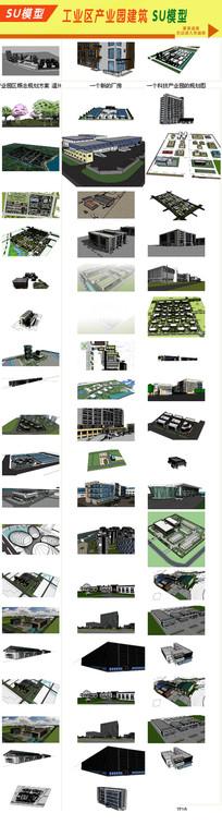 产业建筑 工业区建筑模型