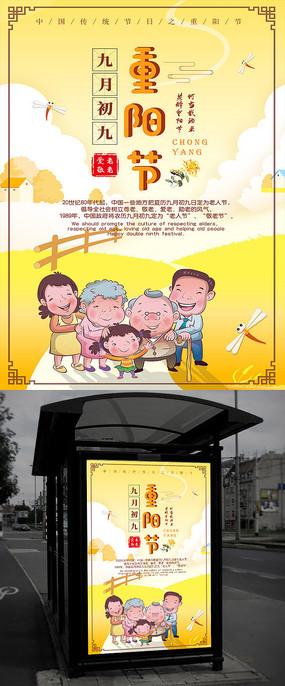 创意爱老敬老九九重阳节海报