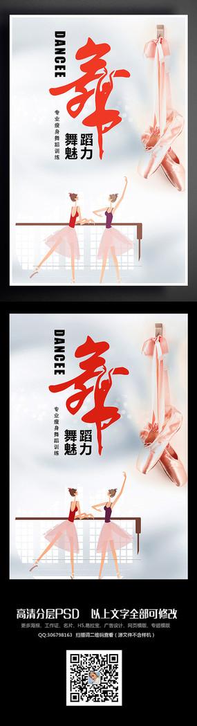 创意芭蕾舞舞蹈培训海报设计