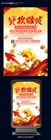 创意贷款融资海报设计