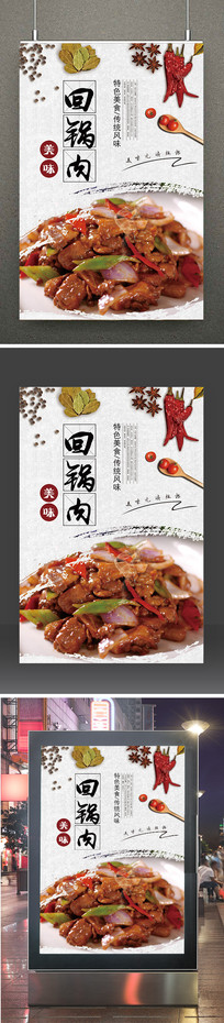 创意大气麻辣回锅肉美食海报