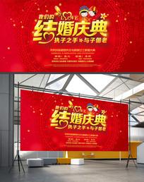 创意红色中国风婚庆婚礼海报