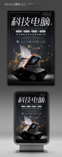 创意科技电脑促销海报