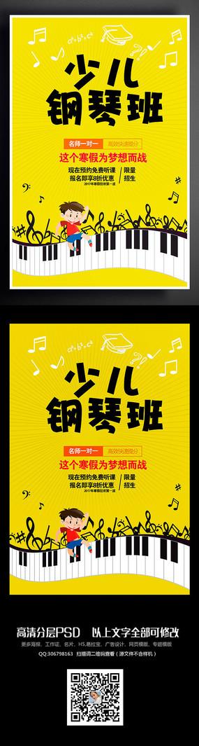 创意少儿钢琴班招生海报