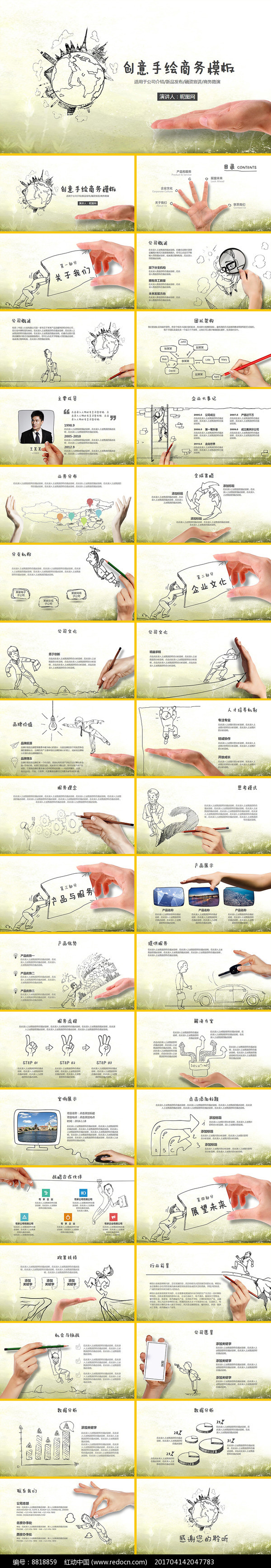 创意手绘商务PPT模板图片