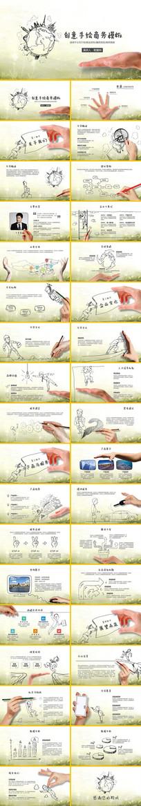 创意手绘商务PPT模板
