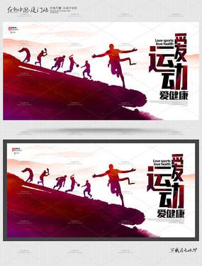 创意运动海报展板设计