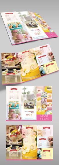 蛋糕折页菜单