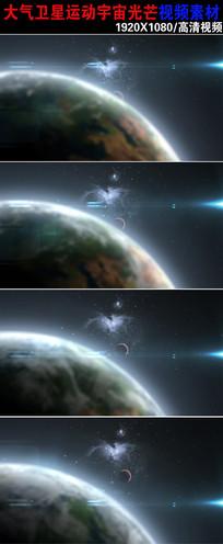 大气地球宇宙星空视频下载