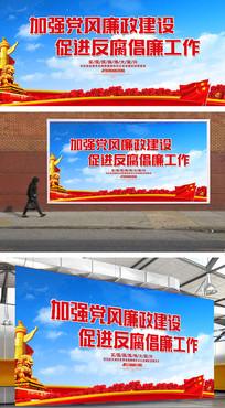 大气反腐倡廉宣传标语