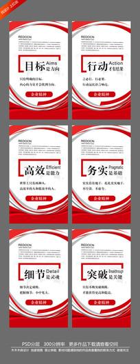 大气红色企业励志文化展板