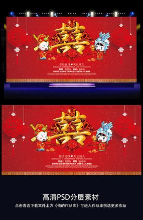 大气红色中式婚礼背景展板