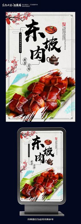 东坡肉美食文化宣传海报设计