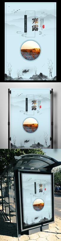 二十四节气之寒露海报设计 PSD