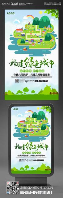 构建绿色城市标语海报 PSD