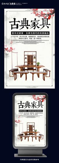 古典家具宣传海报设计