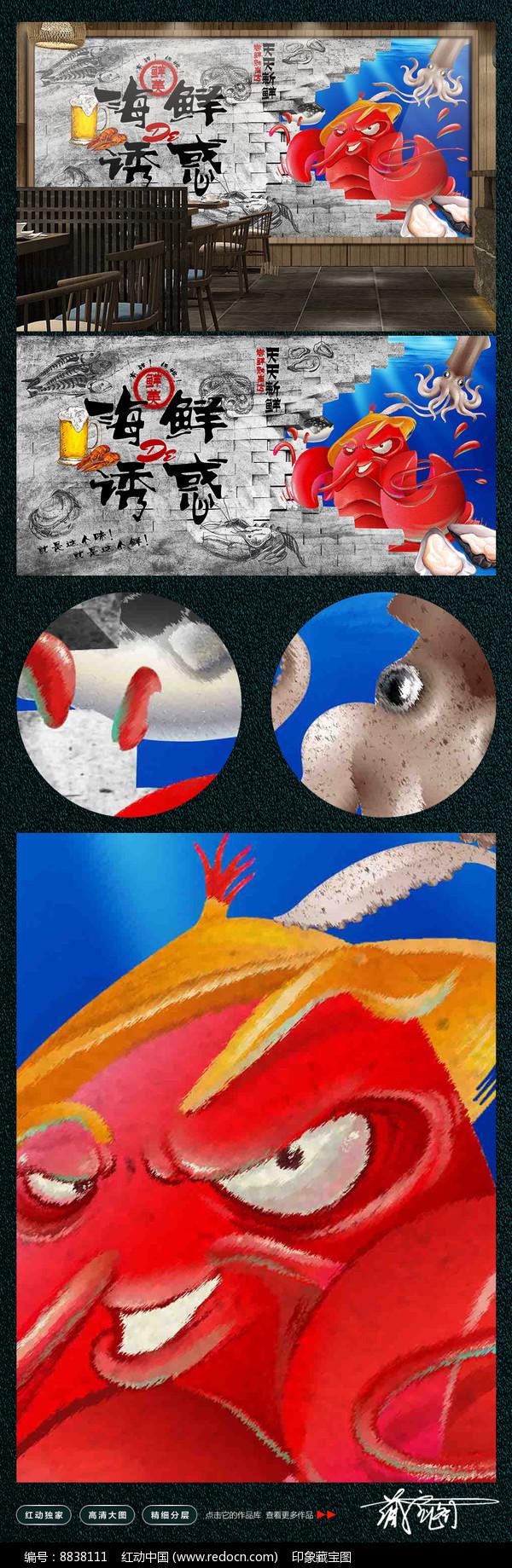 海鲜的诱惑海鲜餐厅背景墙图片