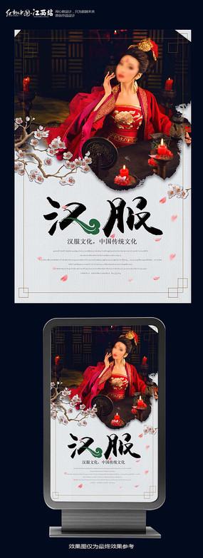 汉服文化宣传海报设计