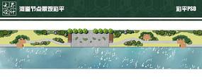 河道节点景观彩平