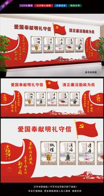 红色创意党建廉政展板文化墙