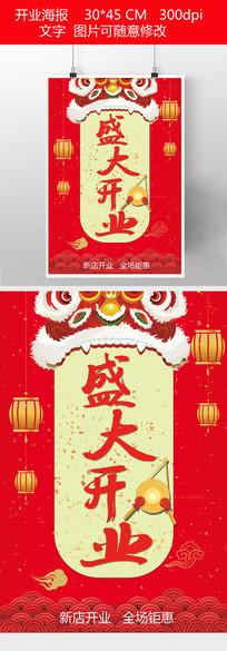 红色手绘新店开业促销宣传海报 PSD