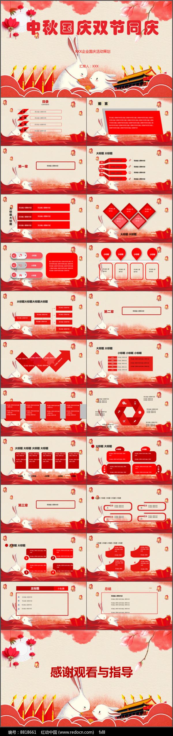 红色中秋国庆策划PPT模板图片