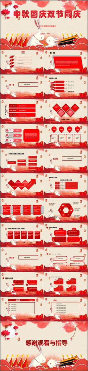红色中秋国庆策划PPT模板