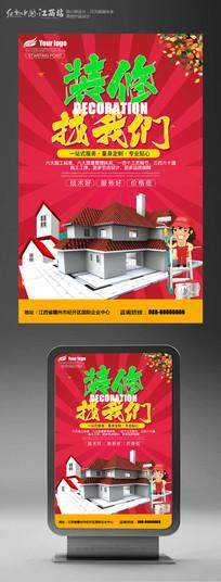 红色装修找我们海报设计