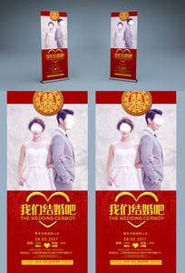 婚庆婚礼展架设计