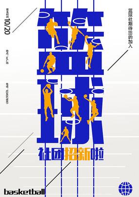 简洁篮球社团招新海报