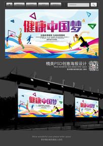健康中国梦展板