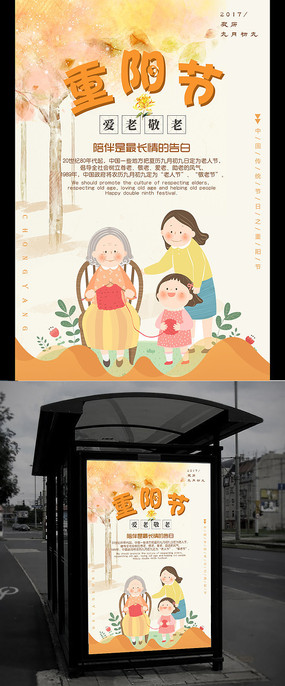 简约清新重阳节爱老敬老海报