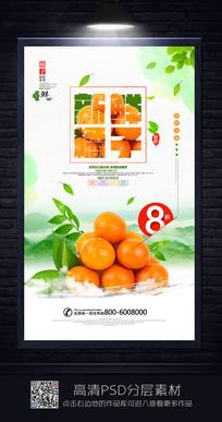 简约新鲜橘子水果宣传海报