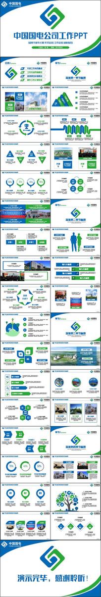简约中国国电集团公司PPT