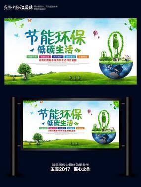 节能环保低碳环保海报宣传