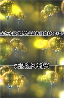 金色灯透明水晶球金光闪闪视频