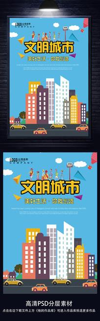 卡通文明城市宣传海报
