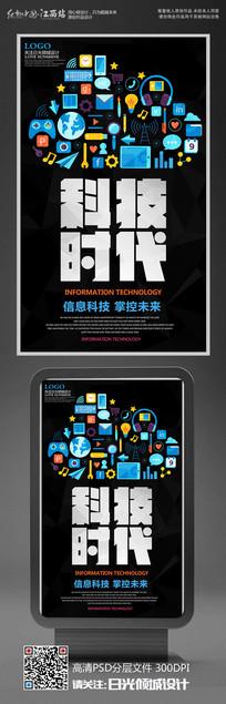 科技未来海报设计模板