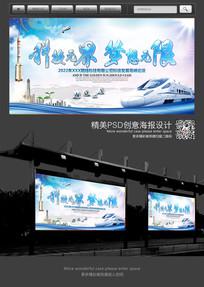 蓝色大气科技会议背景设计