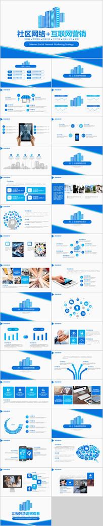 蓝色互联网营销策划ppt