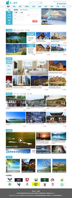 蓝色旅游清新简约网站首页