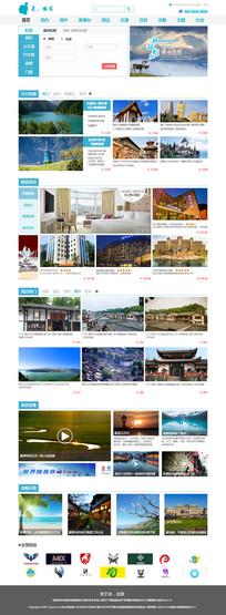 蓝色旅游清新简约网站首页 PSD