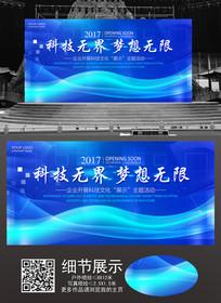 蓝色梦想科技背景板