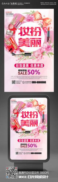 魅力彩妆宣传海报